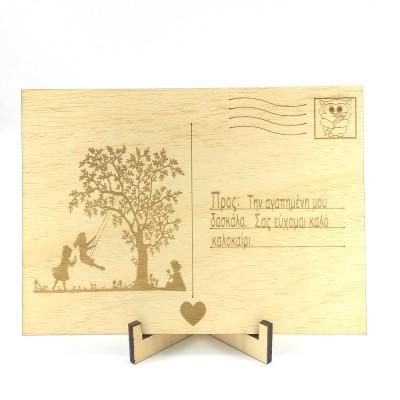 Card postal ξύλινη